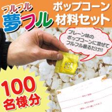 【コーエイオリジナル】ポップコーン材料セット 《フルフル夢フル》-100名様用
