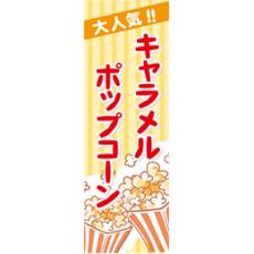 【追加用】のぼり旗レンタル – キャラメルポップコーン