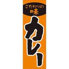 【追加用】のぼり旗レンタル – カレー
