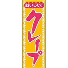 【追加用】のぼり旗レンタル – クレープ