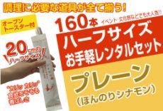 チュロスオーブン+冷凍チュロス材料セット160本:ハーフサイズ20cm《プレーン味》