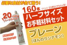冷凍チュロス材料セット160本:ハーフサイズ20cm《プレーン味》