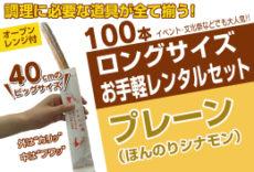 チュロスオーブン+冷凍チュロス材料セット100本:ロングサイズ40cm《プレーン味》