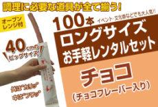 チュロスオーブン+冷凍チュロス材料セット100本:ロングサイズ40cm《チョコ味》