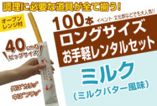 チュロスオーブン+冷凍チュロス材料セット100本:ロングサイズ40cm《ミルク味》