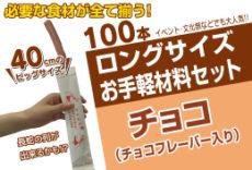 冷凍チュロス材料セット100本:ロングサイズ40cm《チョコ味》
