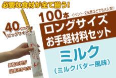 冷凍チュロス材料セット100本:ロングサイズ40cm《ミルク味》