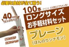 冷凍チュロス材料セット100本:ロングサイズ40cm《プレーン味》