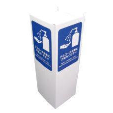 除菌消毒液スタンド
